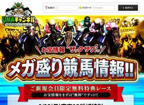 UMAチャンネル/競馬予想サイト口コミ