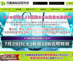 万馬券研究所/競馬予想サイト口コミ評判