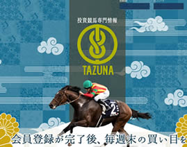 Tazunaタズナ/競馬予想サイト口コミ評判