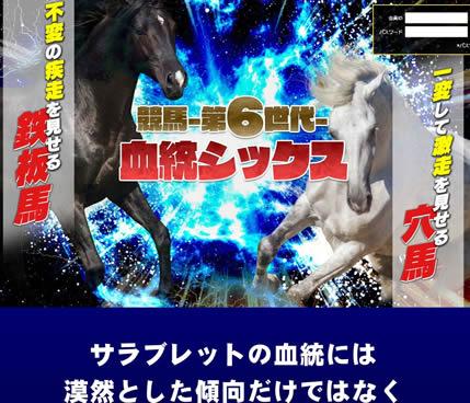 血統シックス/競馬予想サイト口コミ