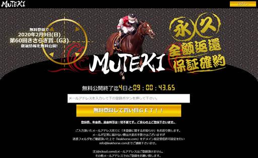 muteki/競馬予想サイト口コミ