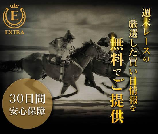EXTRA/競馬予想サイト口コミ