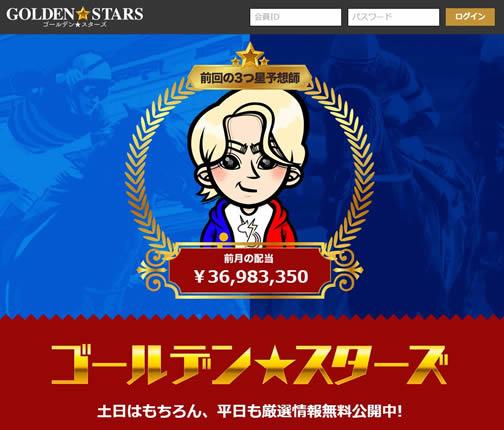 goldenstars/競馬予想サイト口コミ