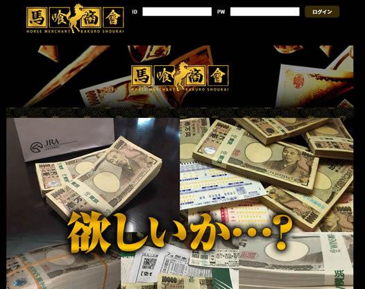 馬喰商會/競馬予想サイト口コミ評判