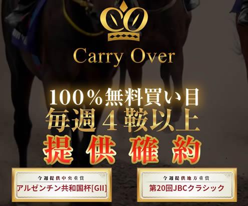 キャリーオーバー/競馬予想サイト口コミ