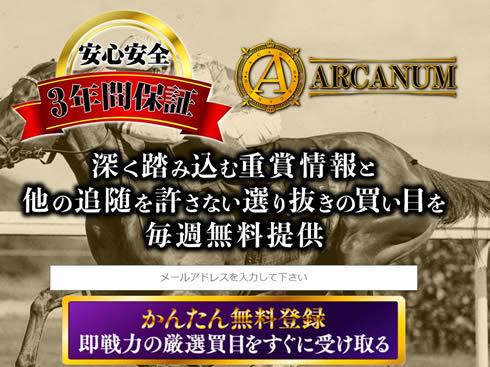 アルカナム/競馬予想サイト口コミ評判