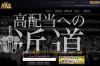 一撃万馬王/競馬予想サイト口コミ評判