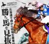 north impact/競馬予想サイト口コミ