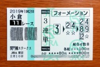 関門橋S2019的中/競馬予想無料