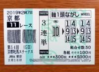 京都牝馬S2019的中/競馬予想無料