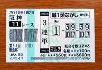 阪急杯2019的中/競馬予想無料プロ