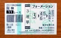 大阪杯2019的中/競馬予想無料