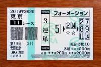 安田記念2019的中/競馬予想無料