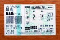 ラジオNIKKEI賞2019的中/競馬予想無料