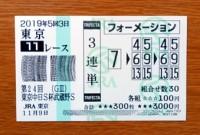 武蔵野S2019的中/競馬予想無料