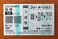 京阪杯2020的中/競馬予想無料
